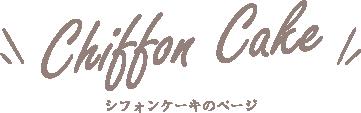 シフォンケーキのページ